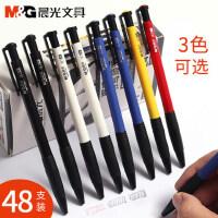 晨光圆珠笔0.7mm批发文具用品按压式伸缩黑色学生用子弹头多色油笔可换芯按动蓝色笔芯原子笔办公红色圆珠笔