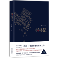 拆楼记乔叶9787530217269北京十月文艺出版社