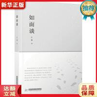 如面谈 止庵 华中科技大学出版社 9787568036870 新华正版 全国85%城市次日达