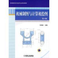 【二手旧书8成新】机械制图与计算机绘图第4版 冯秋官 机械工业出版社 97871