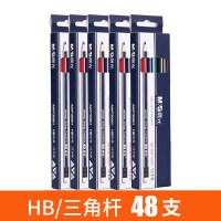 晨光(M&G)AWP30901 HB铅笔三木杆铅笔考试写字铅笔学生用品12支装