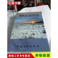 【二手9成新】中国郎酒诗选戏村,杨宗宏中国文联出版社