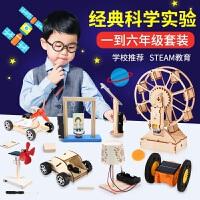stem儿童科学实验制作器材套装学生科技发明物理玩具手工diy制作