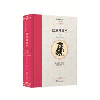�W洲漫��史(下卷):1848―1900年