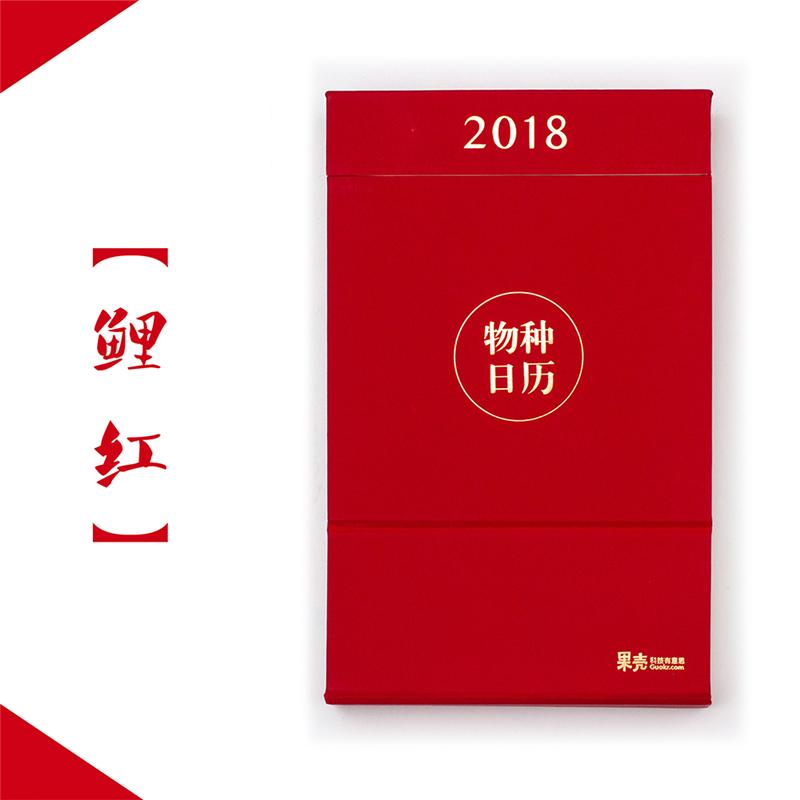 物种日历2018 鲤红
