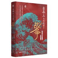 好望角丛书・日本人为何选择了战争
