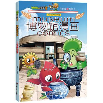 """植物大战僵尸2博物馆漫画·上海博物馆 上海博物馆的造型里藏着什么秘密?牺尊的""""牺""""是什么动物?汉代的""""造币机""""长什么样?《鸭头丸帖》里的""""鸭头丸""""是什么?上海博物馆里的珍贵文物,统统收纳!快来一起发掘博物馆里的秘密,探寻国宝背后的故事吧!"""