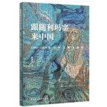 跟利玛窦来中国-(1500-1800年中西文化交流史)