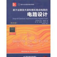 正版书籍03T 基于运算放大器和模拟集成电路的电路设计(第4版)(国外名校教材精选) 赛尔吉欧・佛朗哥;荣玫,刘树棠,