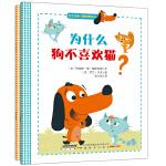 正版全新 宝宝想象力激发图画书 为什么狗不喜欢猫与为什么长颈鹿的脖子这么长(套装共2册)