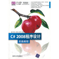 《C# 2008程序设计实践教程》9787302196518