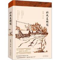 【全新直发】北大荒断简 北京十月文艺出版社