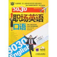 【二手旧书9成新】3030职场英语口语(含1张MP3光盘) (韩)金知完,金恩静