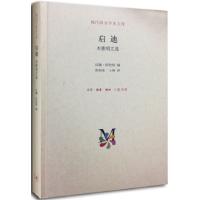 启迪:本雅明文选 现代西方学术文库
