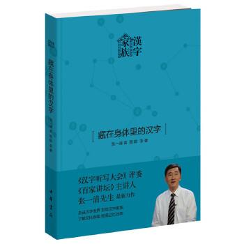 藏在身体里的汉字(pdf+txt+epub+azw3+mobi电子书在线阅读下载)