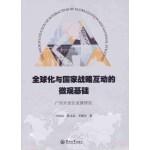 全球化与国家战略互动的微观基础:广州开发区发展研究