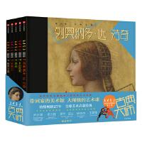 DADA全球艺术启蒙系列第3辑・古典大师