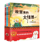 故宫里的大怪兽(第五辑)畅销500万册,纪念紫禁城建成600年,中国版《博物馆奇妙夜》,破解中国千年神兽密码