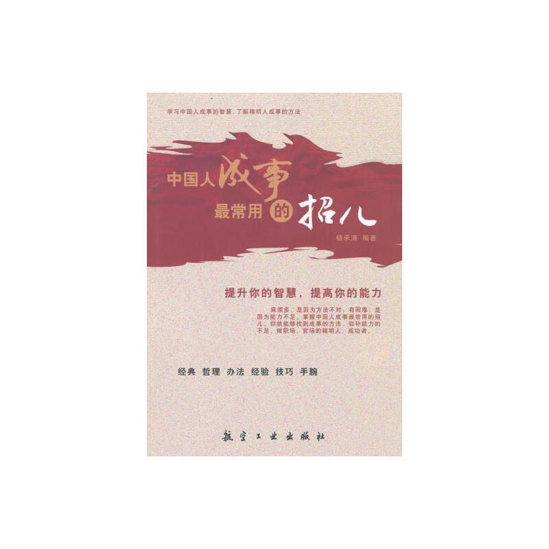 【正版二手9成新】中国人成事常用的招 杨承清著