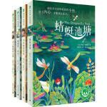 魔法象故事森林・少年游系列 第1辑(套装共4册)