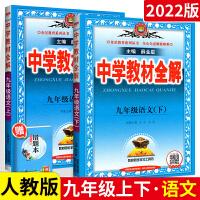 中学教材全解初中语文九年级上下册全套2本 九年级上下册语文书配套教材解读 初三语文辅导书 初中全解语