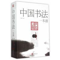 【全新直发】中国书法一本通 任思源 9787550251175 北京联合出版公司