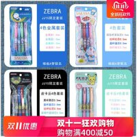日本ZEBRA斑马JJ15皮卡丘限定中性笔套装 迪士尼多啦A梦限定款中性笔套装
