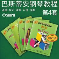 巴斯蒂安钢琴教程(4)(共5册)原版引进幼儿儿童钢琴练习曲教材书 钢琴琴谱 初学入门书 上海音乐出版社