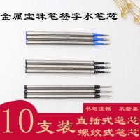 骆驼宝珠笔芯金属签字笔水笔替芯0.5/0.7mm直插/螺旋纹纯黑蓝