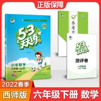 2020新版 53天天练六年级下册数学西师版 XS版 小学数学六6年级下册同步测试卷训练练习册 53五三天天练一课一练