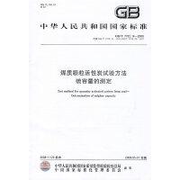 煤质颗粒活性炭试验方法 硫容量的测定