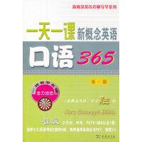 一天一课新概念英语口语365(第一册)