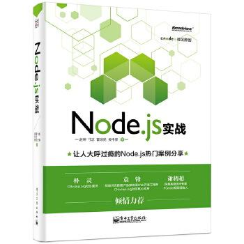 Node.js 实战(双色)(8个Node.js热门案例手把手教你Node.js实战开发及编程技巧,涉及Node.js常用框架、数据库、运维命令和网络安全等内容,朴灵、袁锋等倾情力荐)