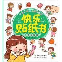 动手又动脑的亲子游戏・上学乐陶陶(快乐贴纸书)