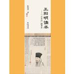 """王阳明读本――""""三字经""""解读本"""