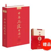 中华工匠日历2020 匠心茶韵 买一本得两本 收藏送礼佳品