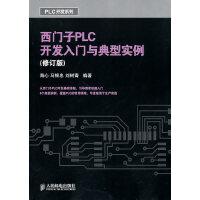 西门子PLC开发入门与典型实例(修订版) 9787115229755 人民邮电出版社