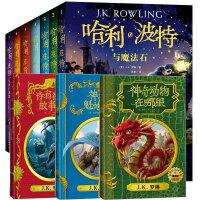 正版 哈利波特全集1-7册(新英国版封面)+霍格沃茨图书馆套装(3册) 外国小说全10册7-9-10岁三四五六年级小学