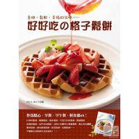 【预售】正版:香脆.��.幸福的滋味: 好好吃の格子��13良品