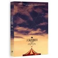 【正版二手书旧书 8成新】大象的眼泪 格鲁恩;谢佳真 上海人民出版社 9787208072244
