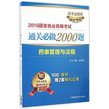 药事管理与法规/2016**执业药师考试通关必做2000题