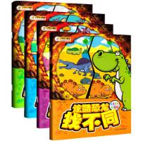 全4册炫酷恐龙找不同书2-3-6-12岁幼儿益智趣味找不同宝宝专注力训练幼儿观察力训练书寻找隐藏的图画书 儿童益智游戏智力开发书籍