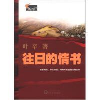 正版全新 中国知青文库・黄土地之歌:往日的情书