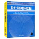正版 软件评测师教程//全国计算机技术与软件专业技术资格(水ping)考试指定用书 软件评测师专业知