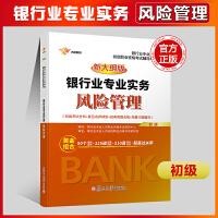 2020大途银行从业教材-风险管理