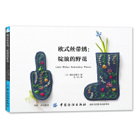 欧式丝带绣-绽放的野花[日]惠比寿蜜子中国纺织出版社9787518061754【无忧售后】