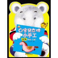 Q宝贝立体小手工(动物)-小蜗牛智慧丛书