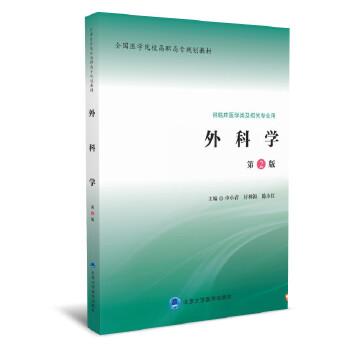 外科学(第2版)(全国医学院校高职高专规划教材第二轮)