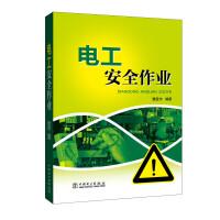 电工安全作业