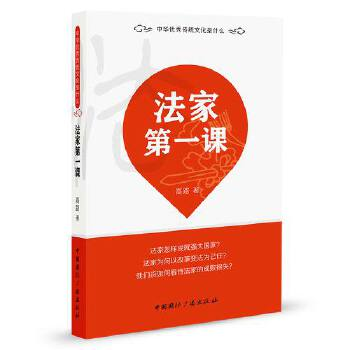 法家第一课(pdf+txt+epub+azw3+mobi电子书在线阅读下载)